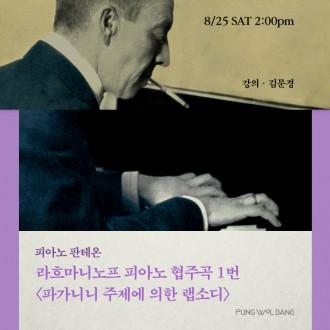 라흐마니노프 피아노 협주곡 1번 | 파가니니 주제에 의한 랩소디