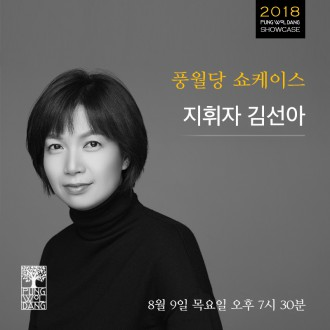 지휘자 김선아