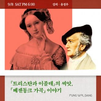 『트리스탄과 이졸데』의 씨앗, 「베젠동크 가곡」 이야기