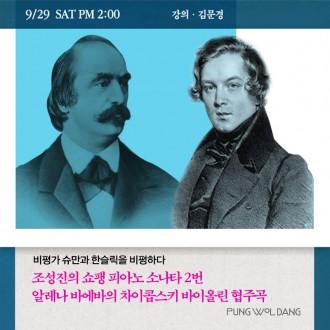 조성진의 쇼팽 피아노 소나타 2번 알레나 바에바의 차이콥스키 바이올린 협주곡