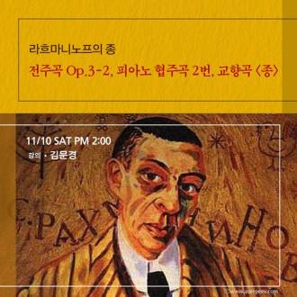 라흐마니노프의 종 - 전주곡 op.3-2/피아노 협주곡 2번/교향곡 '종'