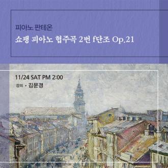 쇼팽 피아노 협주곡 2번 f단조 Op.21