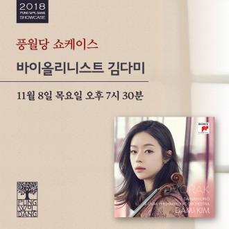 바이올리니스트 김다미