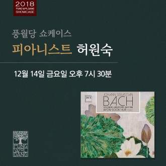 피아니스트 허원숙