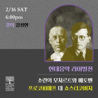 [현대음악 라이벌전] 소련의 모차르트와 베토벤 - 프로코피예프 대 쇼스타코비치