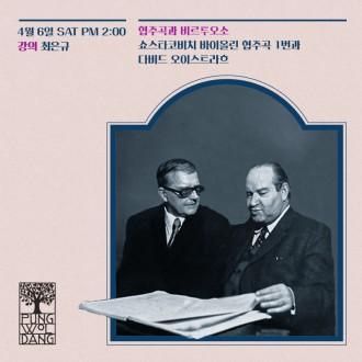 [협주곡과 비르투오소] 쇼스타코비치 바이올린 협주곡 1번과 다비드 오이스트라흐
