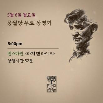 [무료 상영회] 번스타인 「라저 댄 라이프」