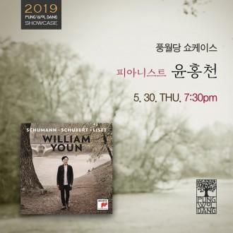 피아니스트 윤홍천