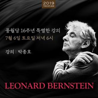 [특강] 풍월당 16주년 특별한 강의 『레너드 번스타인』