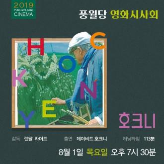[풍월당 영화 시사회] 호크니
