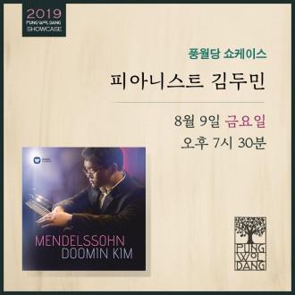 피아니스트 김두민
