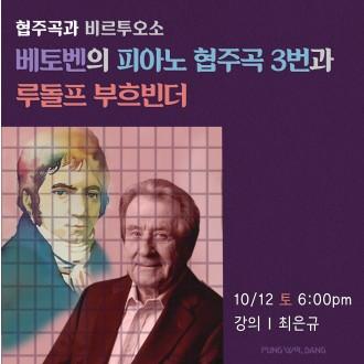 [협주곡과 비르투오소] 베토벤의 피아노 협주곡 3번과 루돌프 부흐빈더
