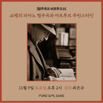 [협주곡과 비르투오소] 쇼팽의 피아노 협주곡과 아르투르 루빈스타인