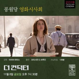 [풍월당 영화 시사회] 더 컨덕터