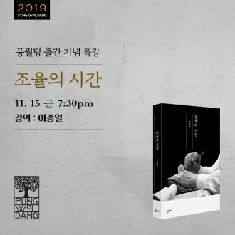 [특강] 『조율의 시간』 출간 기념 특강