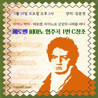 피아노 렉처 – 베토벤, 피아노로 상상의 나래를 펴다, 베토벤 피아노 협주곡 1번 C장조